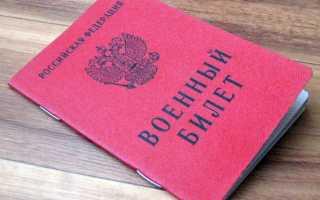 Можно ли получить загранпаспорт без военного билета?
