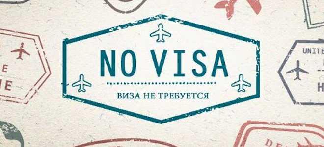 Страны, куда россияне смогут поехать без визы в 2020 году