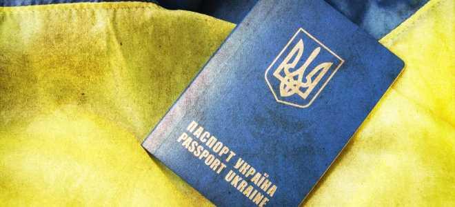 Как проверить готовность загранпаспорта в Украине?