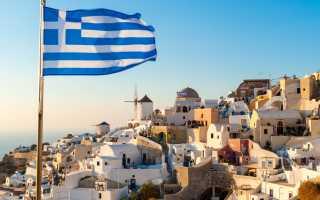 Как получить визу в Грецию для россиян в 2020 году?