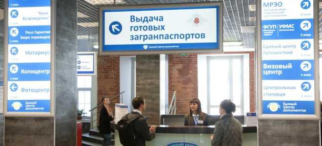 Как срочно сделать загранпаспорт в Москве?