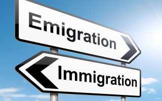 Эмиграция и иммиграция: в чем разница?