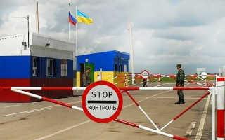 Новые правила въезда в Украину для россиян в 2020 году