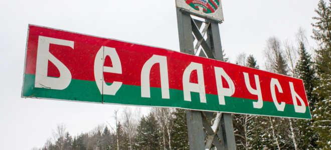В Беларусь без загранпаспорта и визы: порядок въезда в 2020 году
