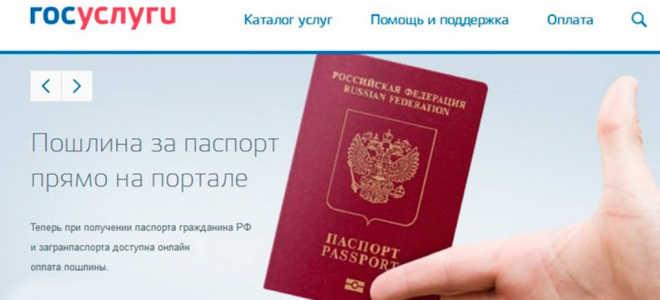 Пошаговая инструкция оформления загранпаспорта через Госуслуги в 2020 году