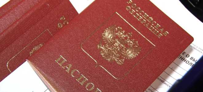 Как правильно заполнить заявление на загранпаспорт старого образца?