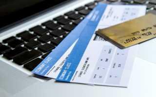Как забронировать авиабилеты для визы без оплаты?