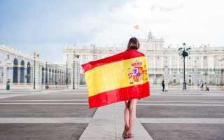 Как переехать на ПМЖ в Испанию из России?