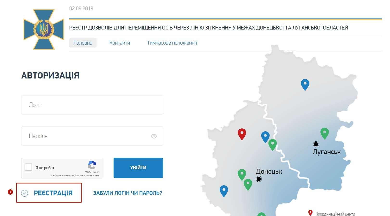 Регистрация на сайте СБУ: шаг 1