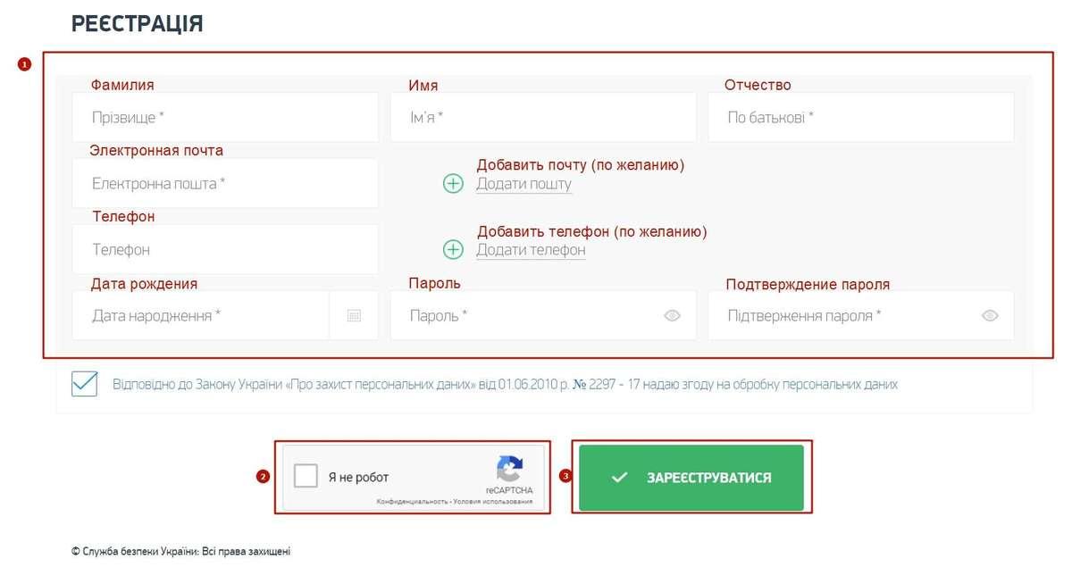 Регистрация на сайте СБУ: шаг 2