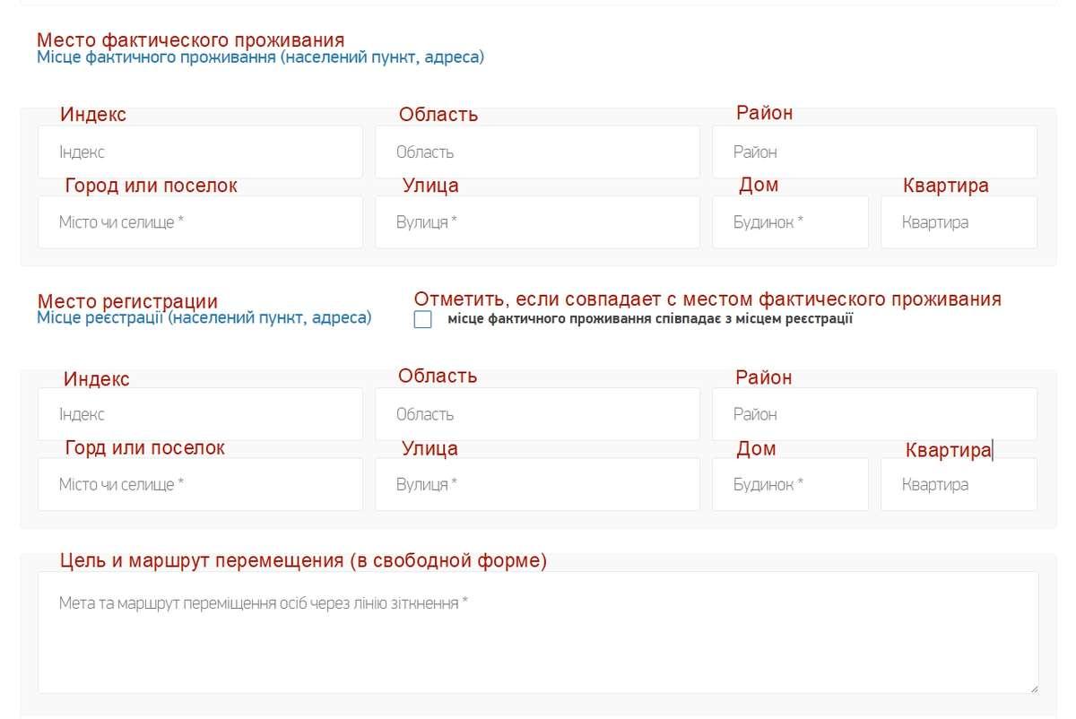 Заполнение заявки на пропуск в зону АТО: шаг 4