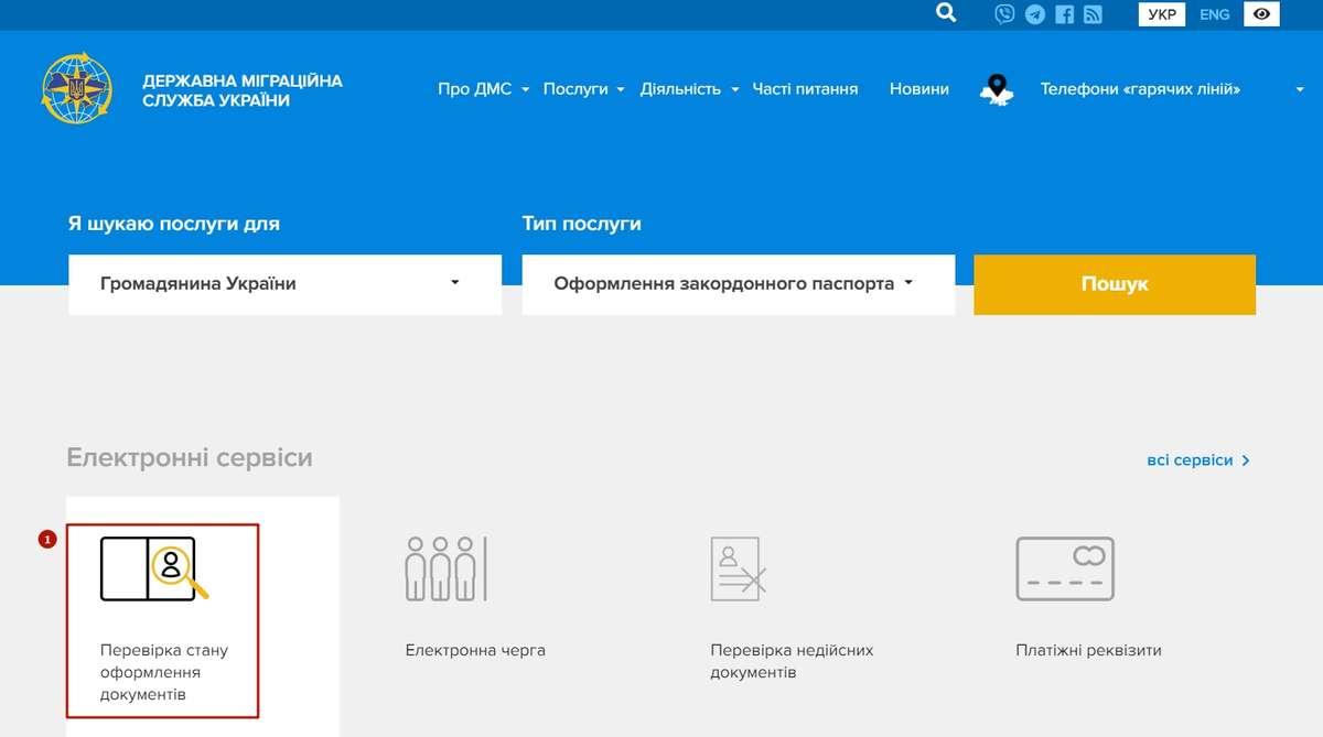 Главная страница официального сайта Государственной миграционной службы Украины