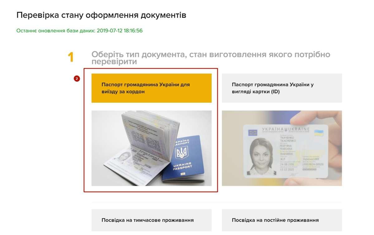Раздел проверки оформления документов официального сайта Государственной миграционной службы Украины