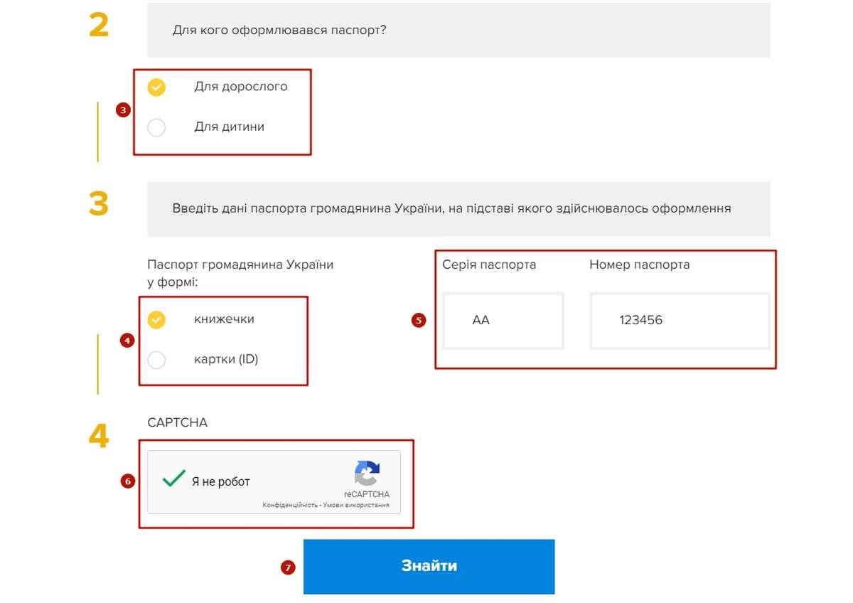 Форма для поиска информации по базе официального сайта Государственной миграционной службы Украины