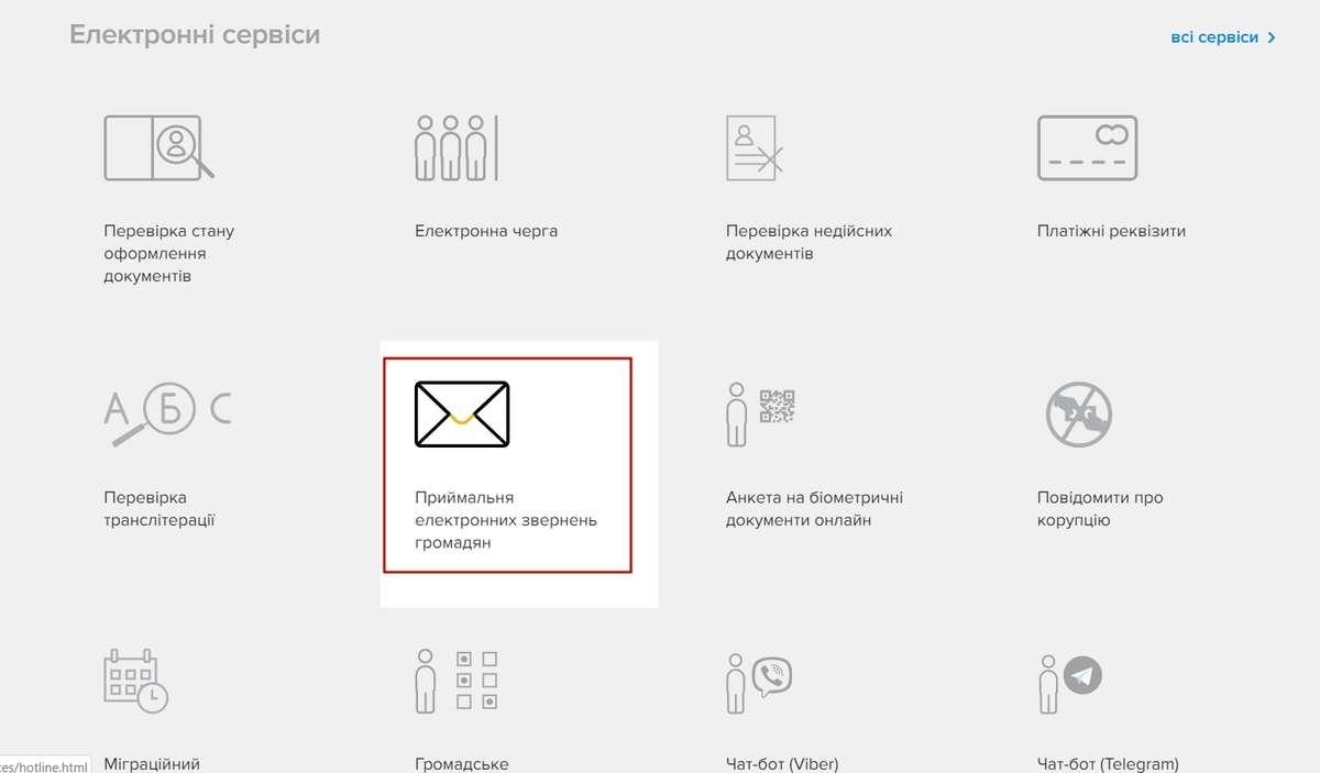Сервис приема заявлений на официальном сайте ГМСУ