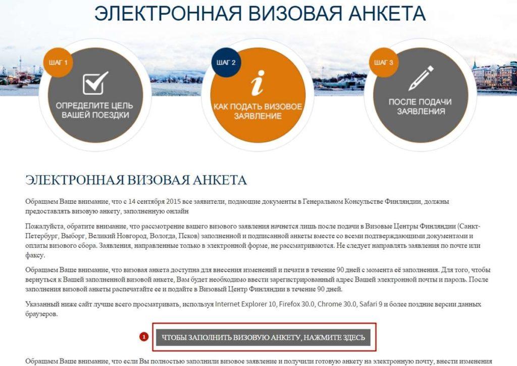 Регистрация на сайте визового центра Финляндии