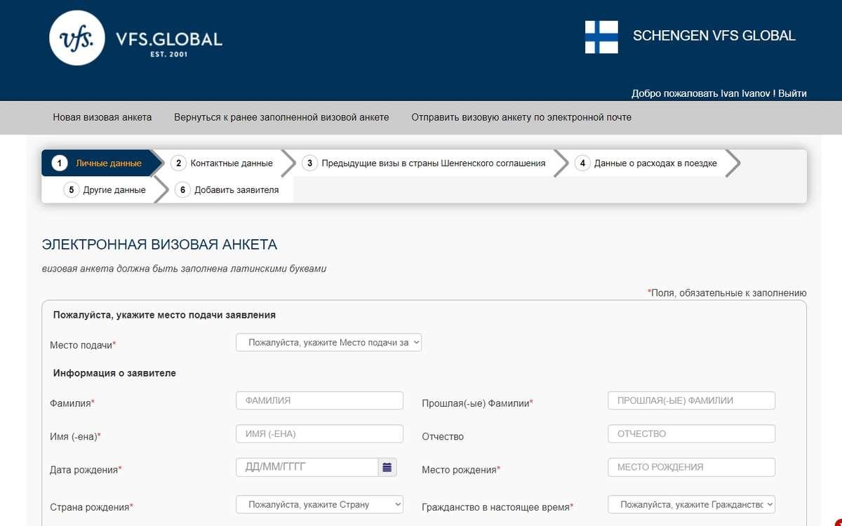 Электронная анкета на финскую визу