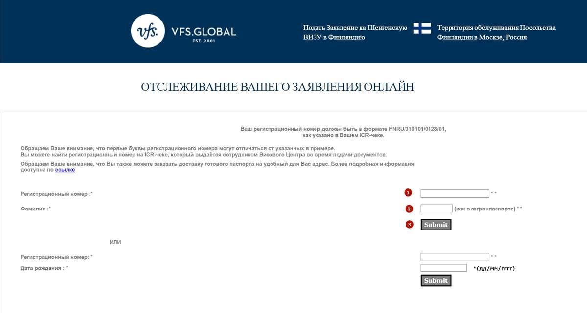 Сайт visa.finland.eu: форма для проверки готовности визы