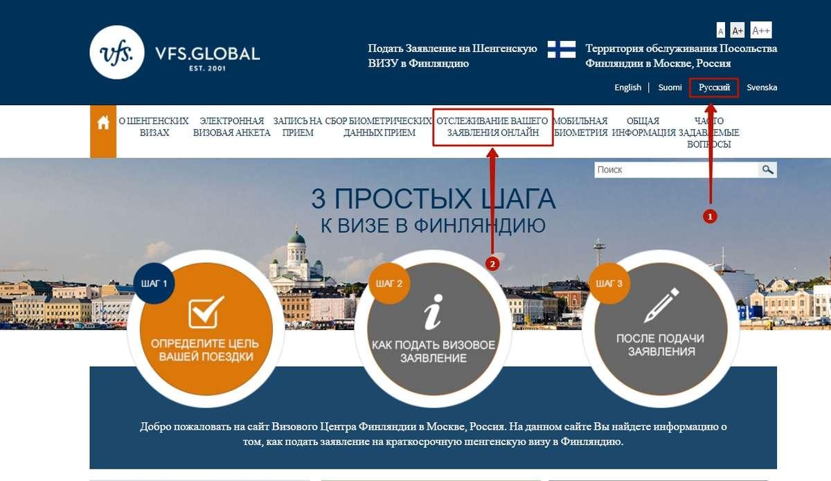 Сайт visa.finland.eu: отслеживание статуса визы