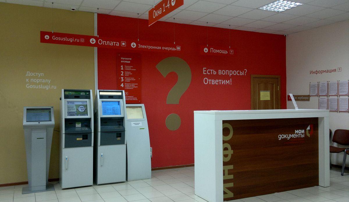 Терминалы оплаты в отделении многофункционального центра