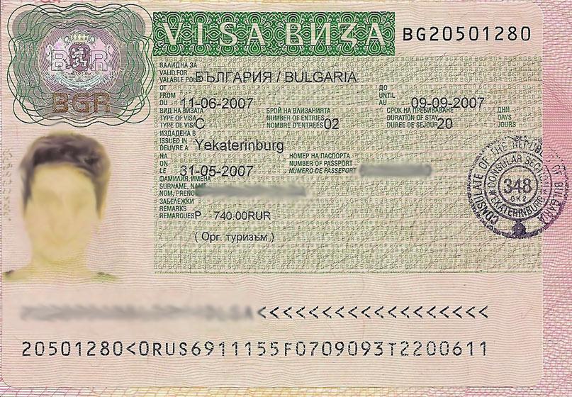 Как выглядит национальная болгарская виза