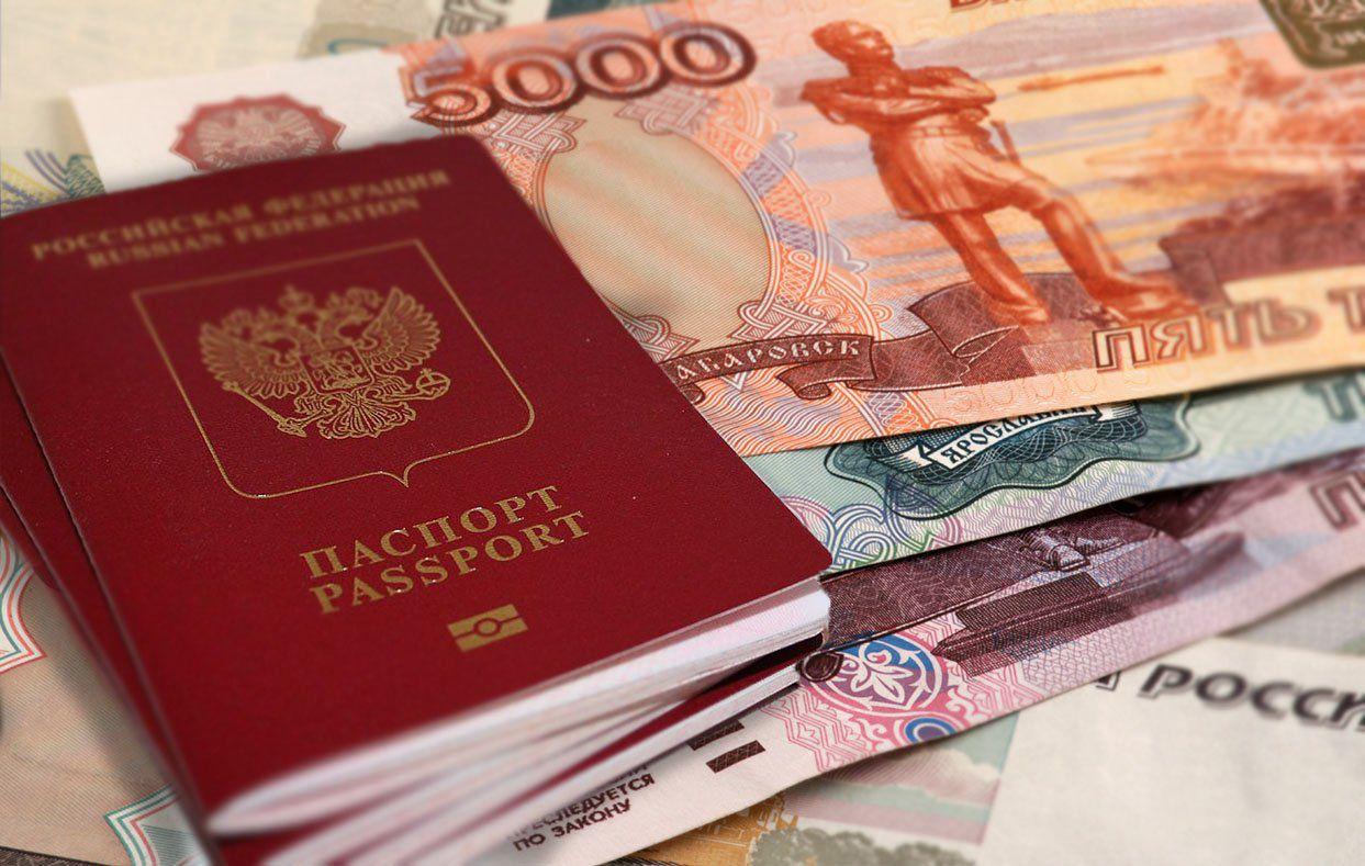 5000 рублей за биометрический паспорт