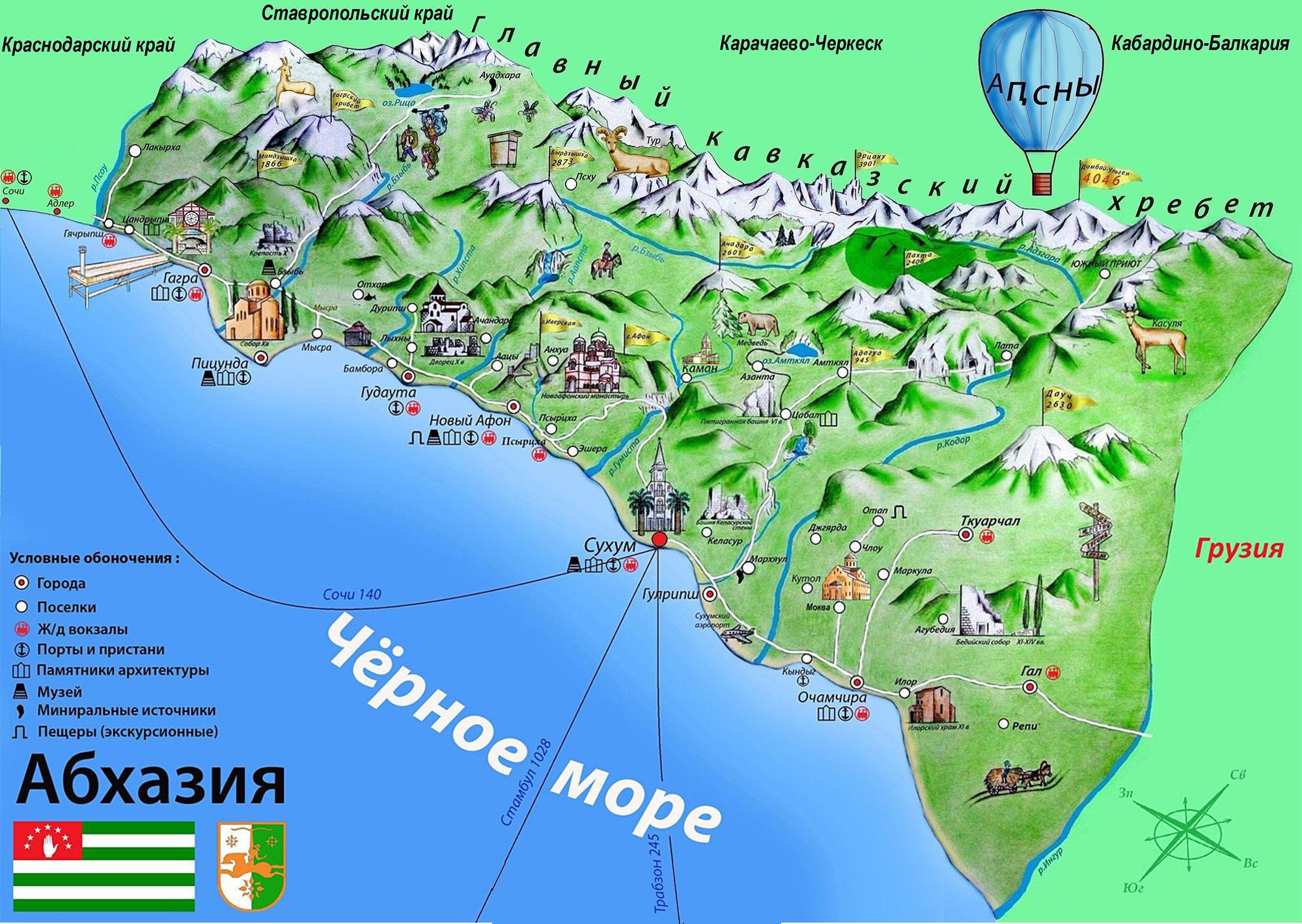 Карта Абхазии с городами, дорогами и достопримечательностями