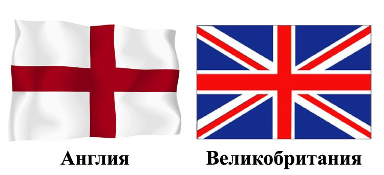 Английский и британский флаг