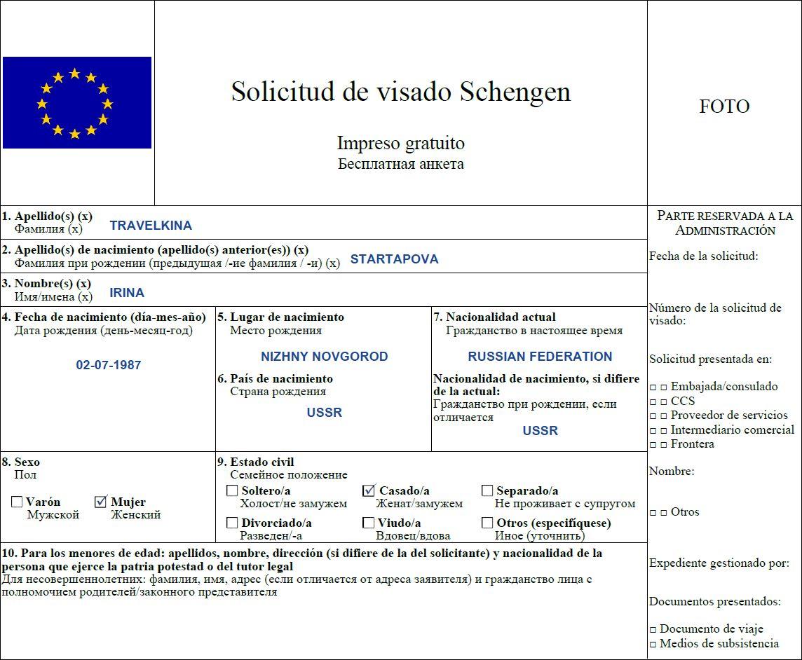 Первый лист анкеты на шенген