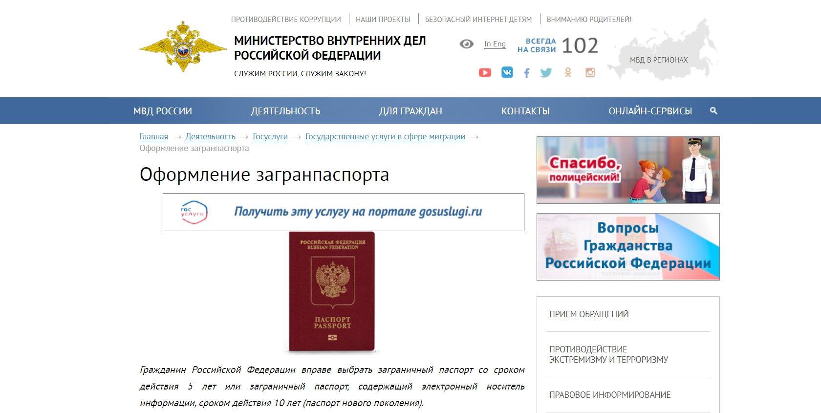Получеие бланков документов на сайте МВД.рф
