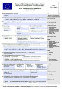 Анкета на шенгенскую визу для белорусов - лист 1
