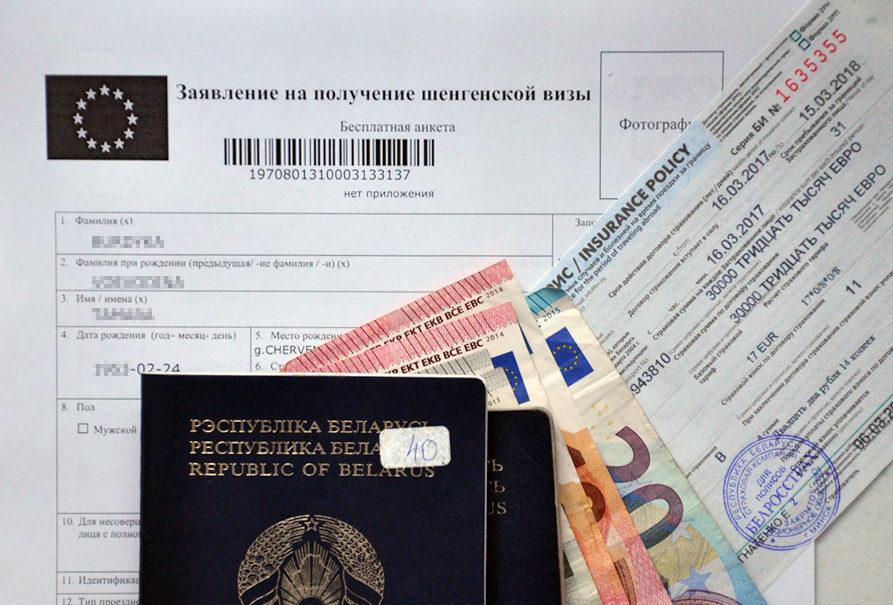 Пакед документов для подачи на визу