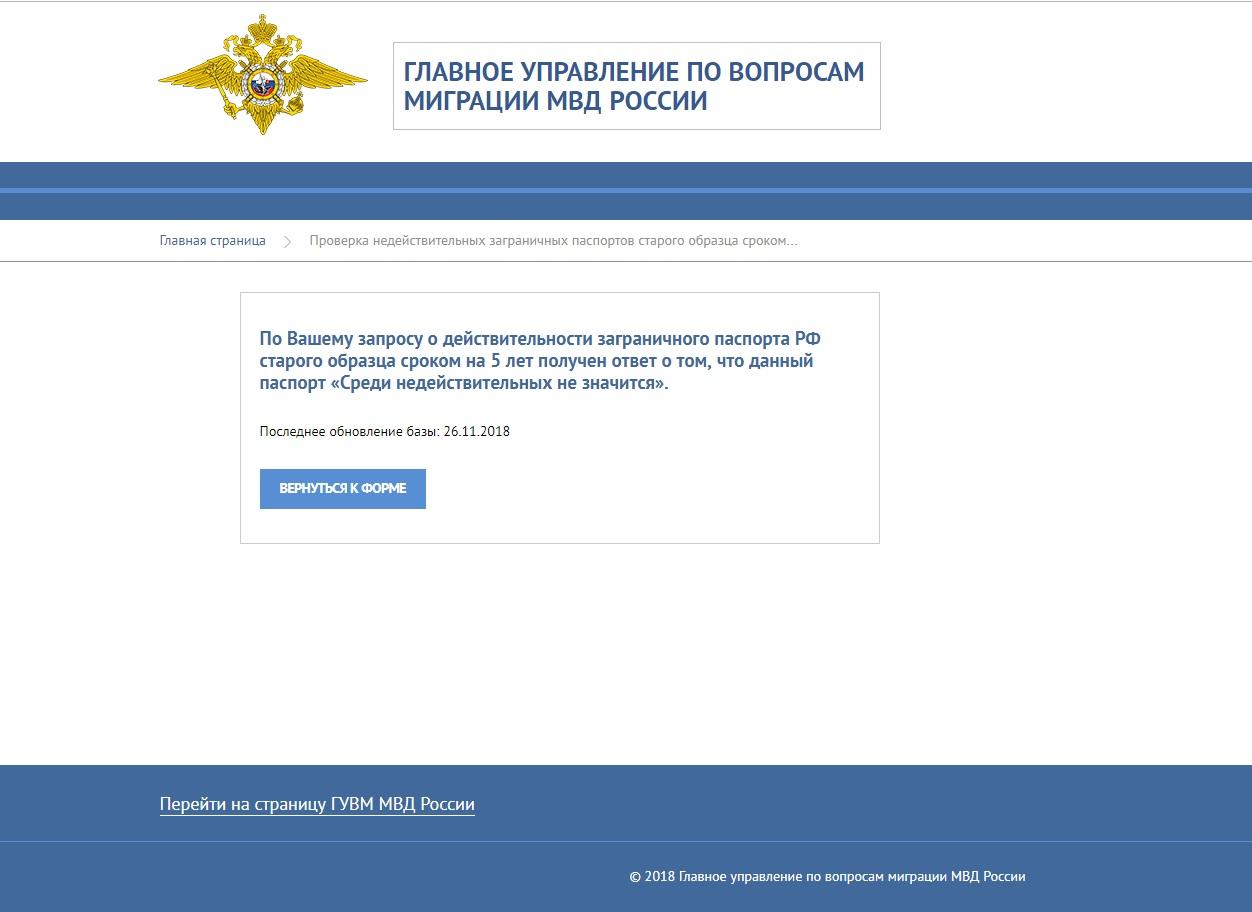 Проверка своего документа на сайте МВД.рф