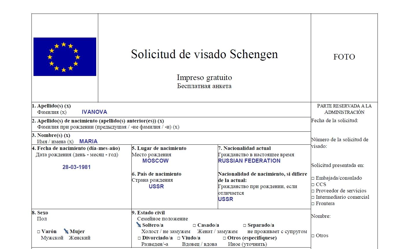 1-й лист визовой анкеты для испанского консульства