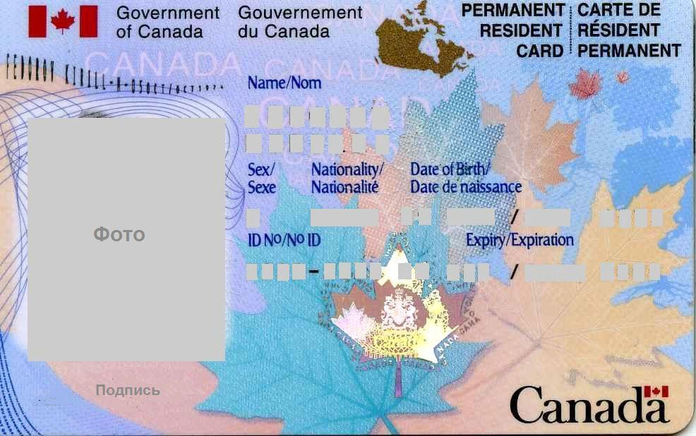 Карта мигранта в Канаде