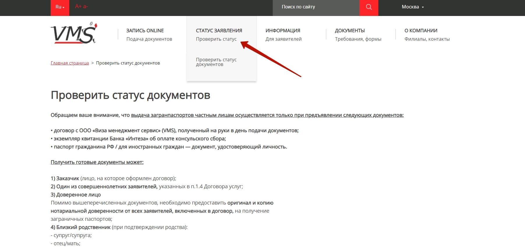 Проверка заявки на визу на сайте italy vms ru