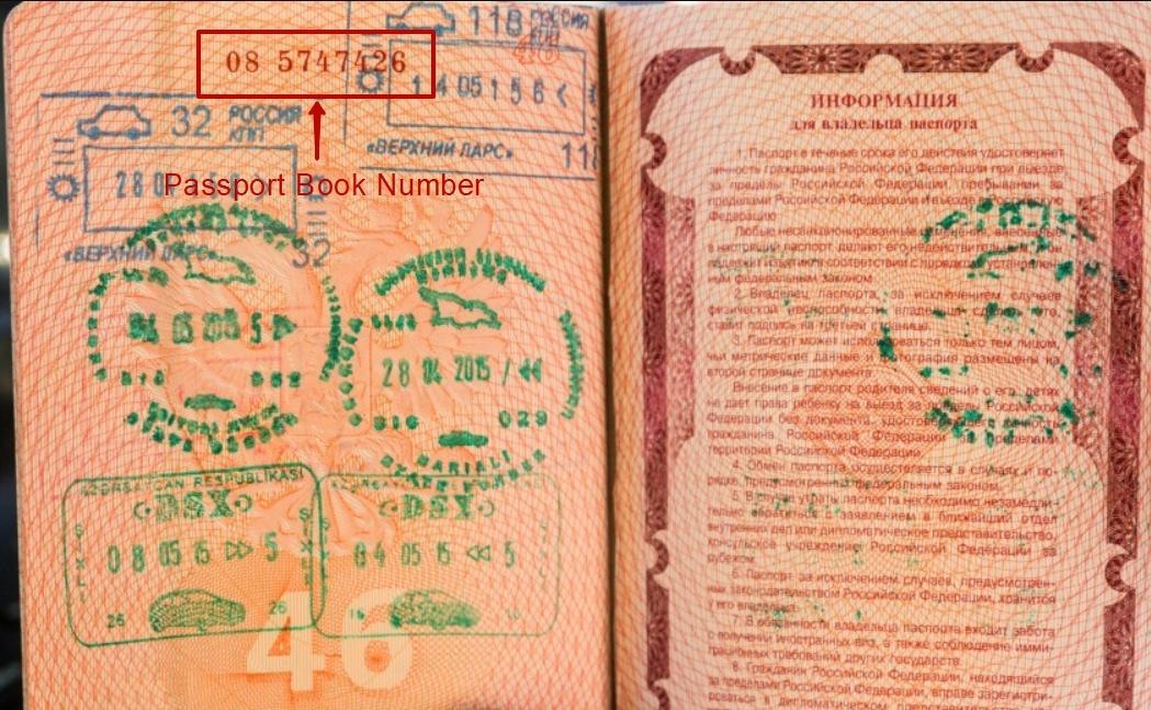 Passport Book Number в загранпасопорте нового образца