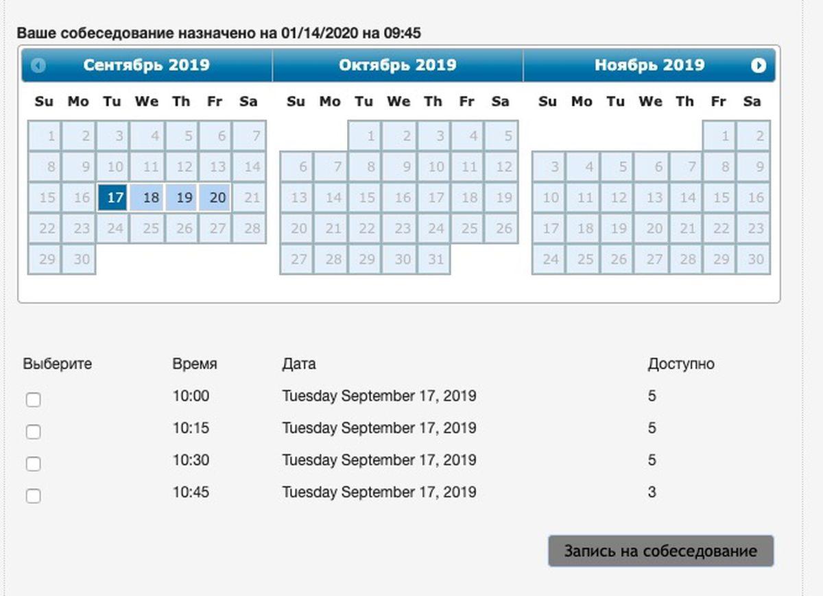 Календарь записи в американское Посольство