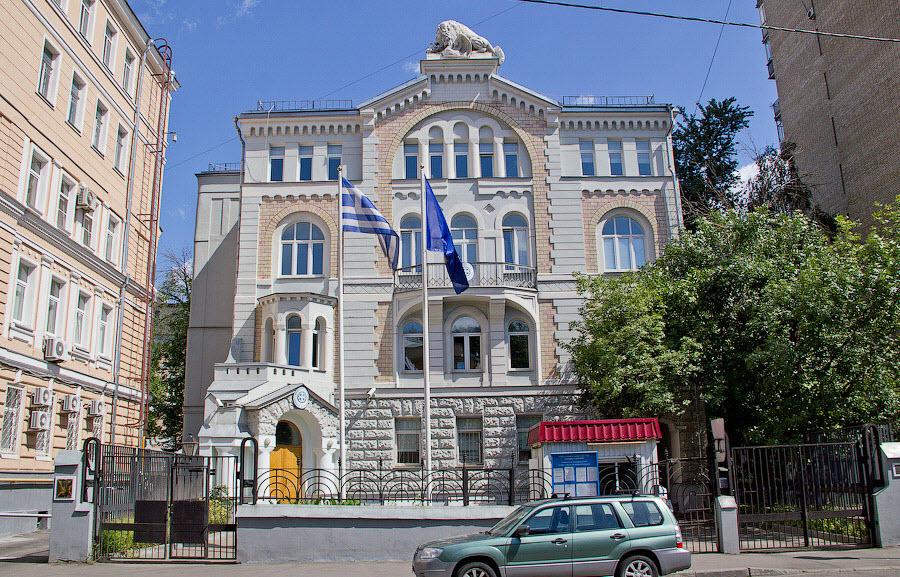 Генконсульство Греции в Москве