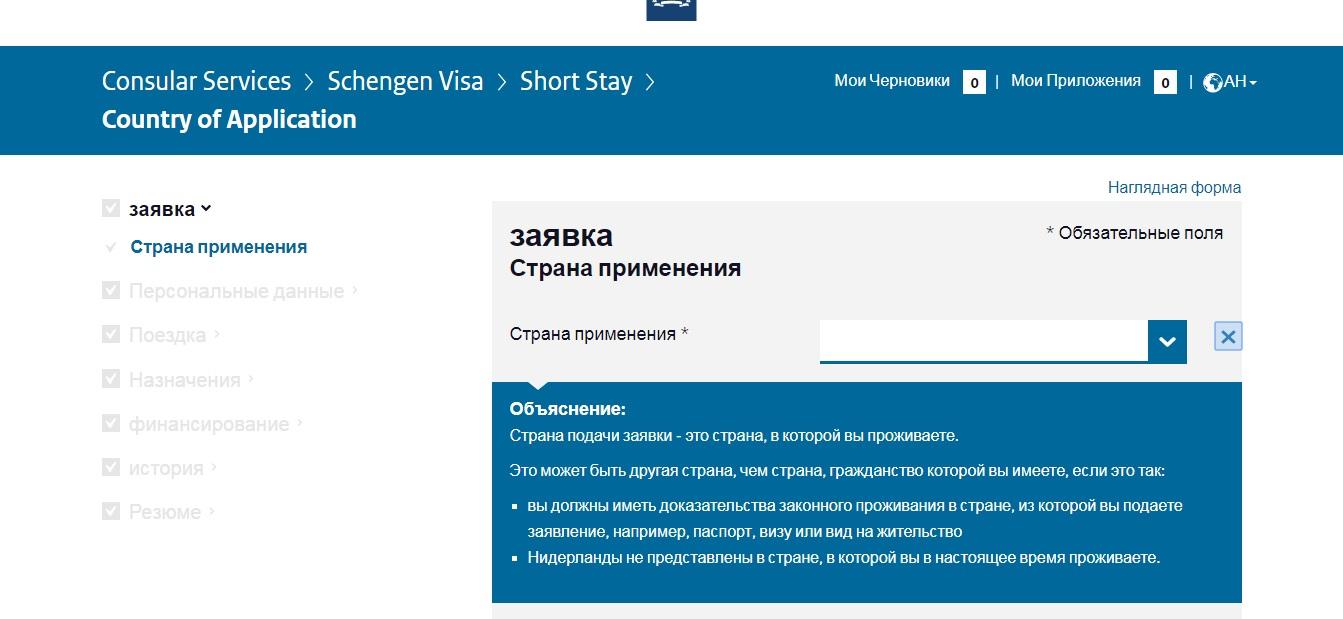 Подача заявки на испанскую визу 2