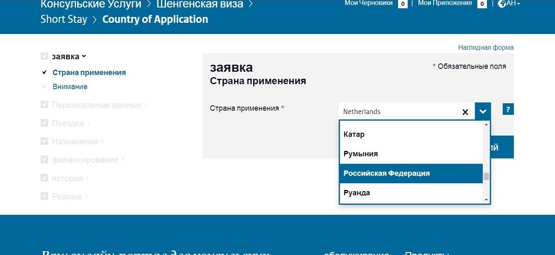 Подача заявки на испанскую визу 3