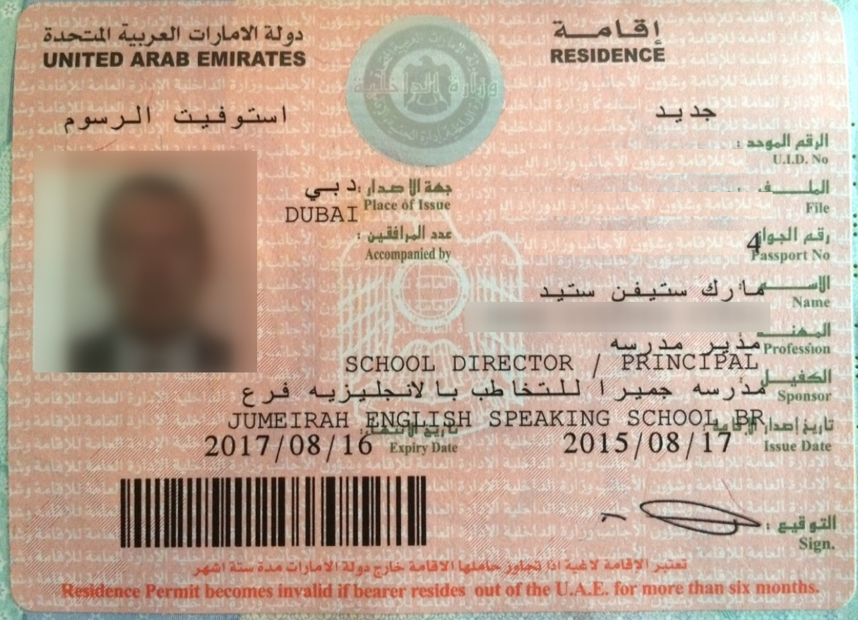 Резидентская виза ОАЭ в загранпаспорте