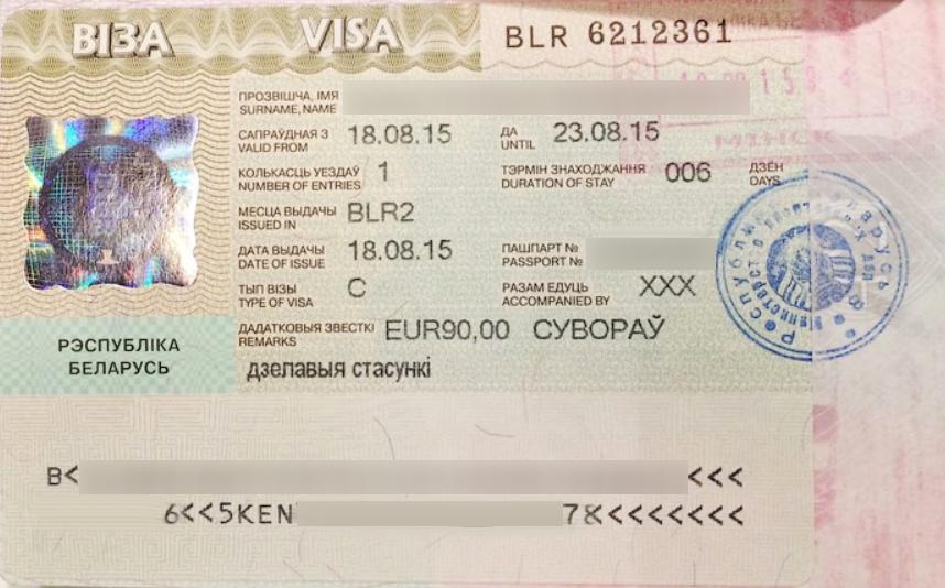 Краткосрочная белорусская виза в паспорте