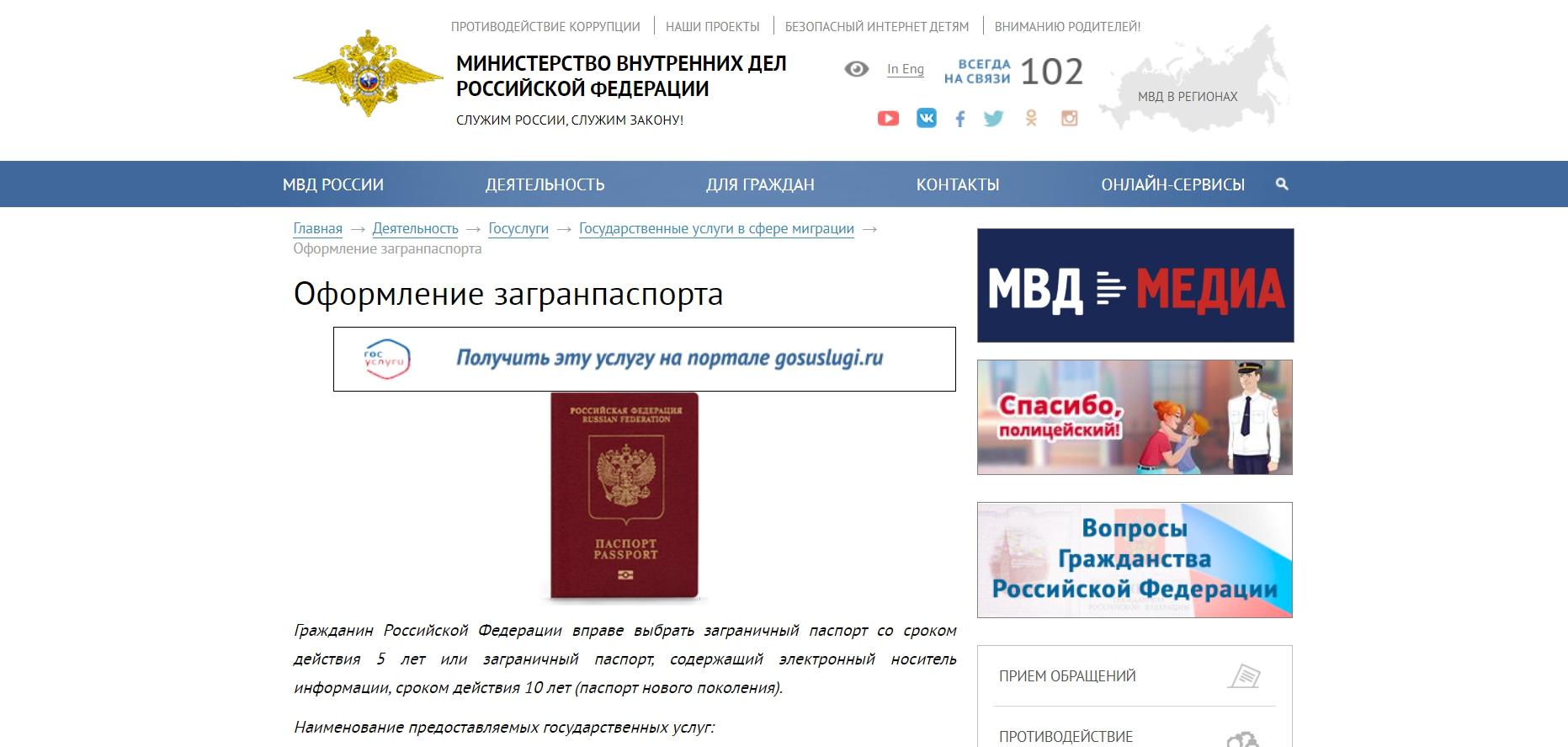 Раздел о заграничных паспортах на сайте МВД.РФ
