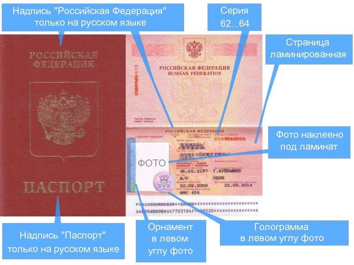 Отличительные особенности заграничного паспорта РФ старого образца