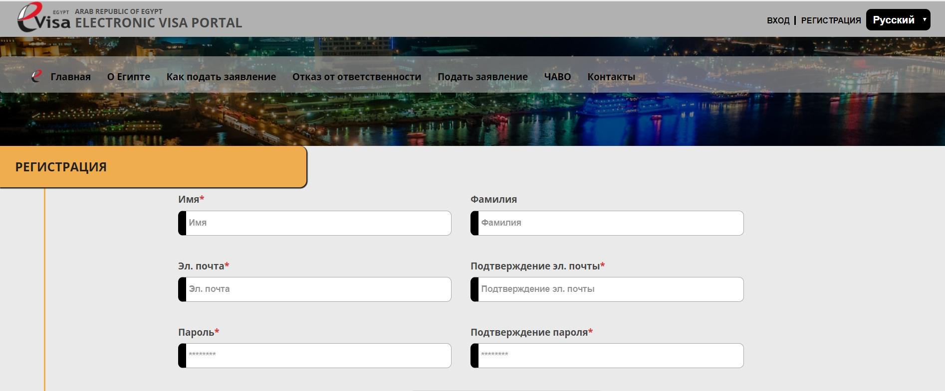 Регистрация на официальном сайте для заполнения анкеты на e-визу