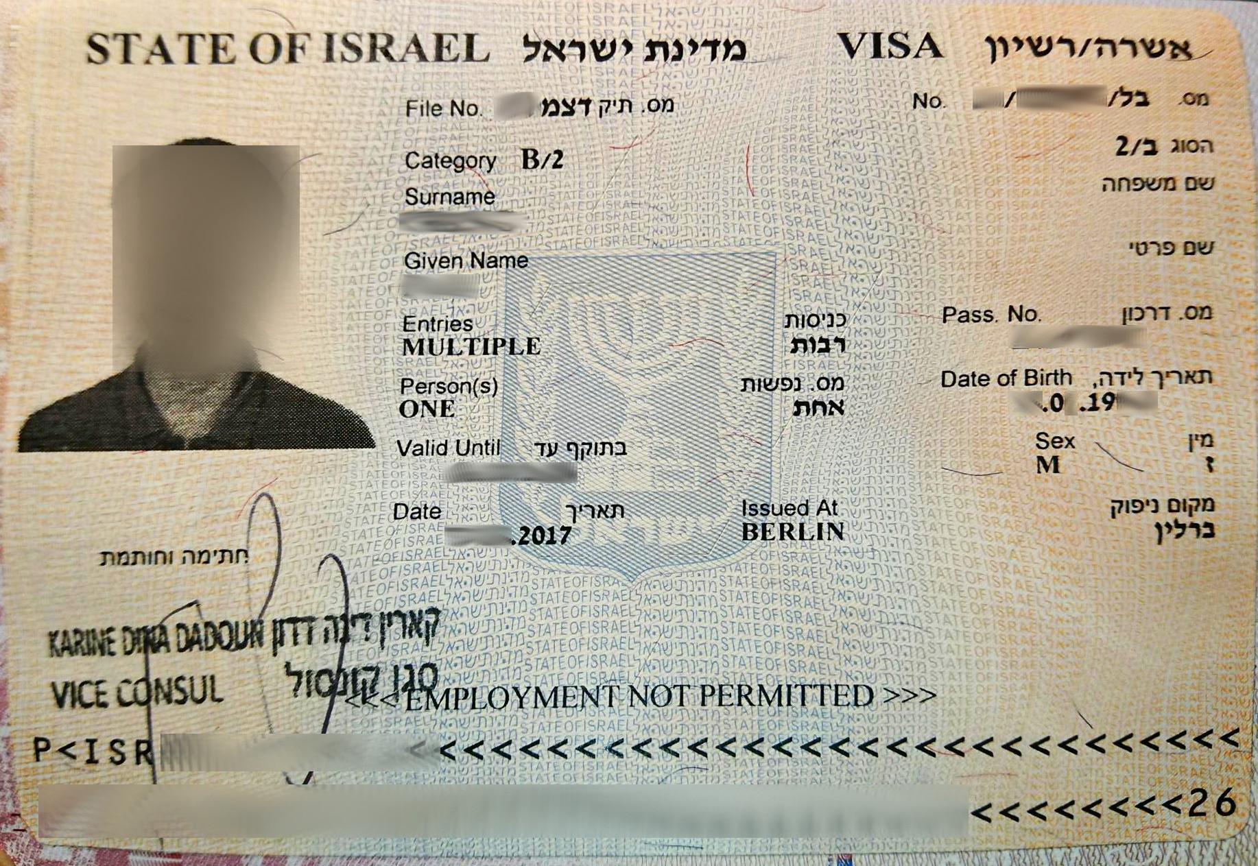 Израильская рабочая виза в паспорте