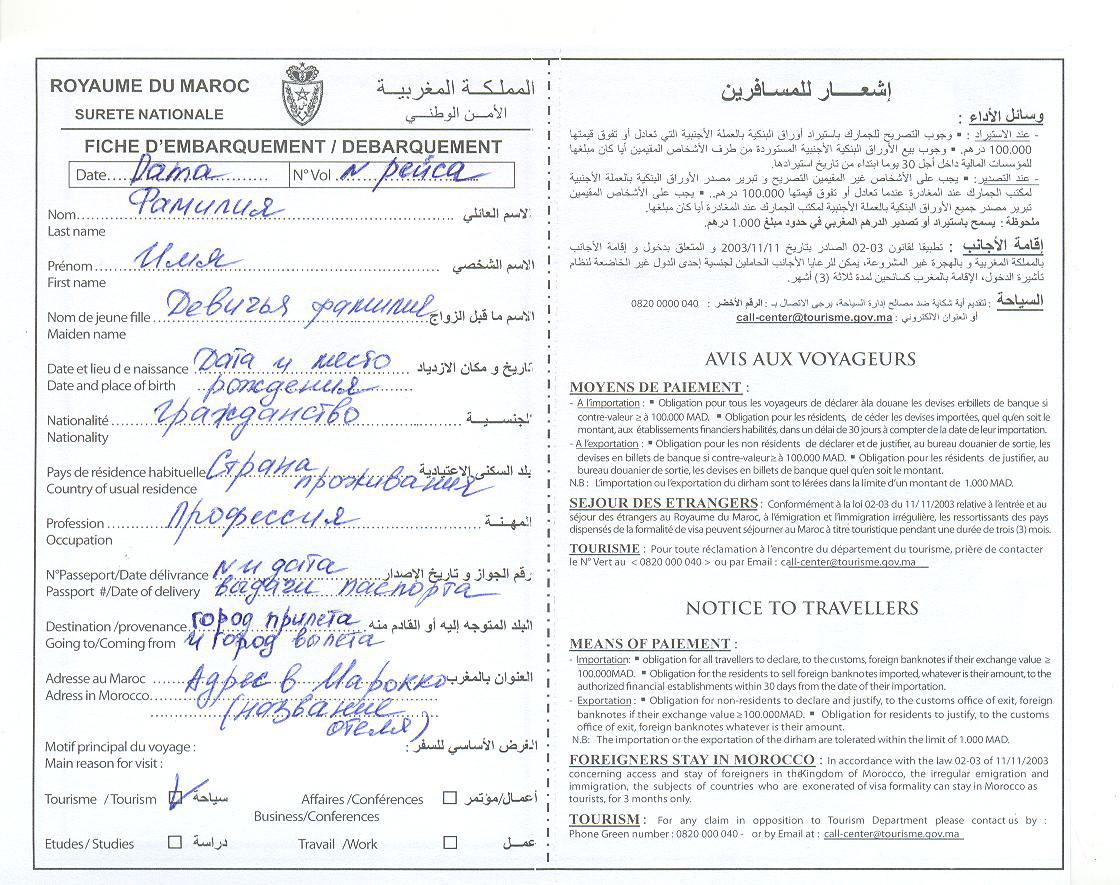Образец заполнения миграционной карточки по прилету в Марокко