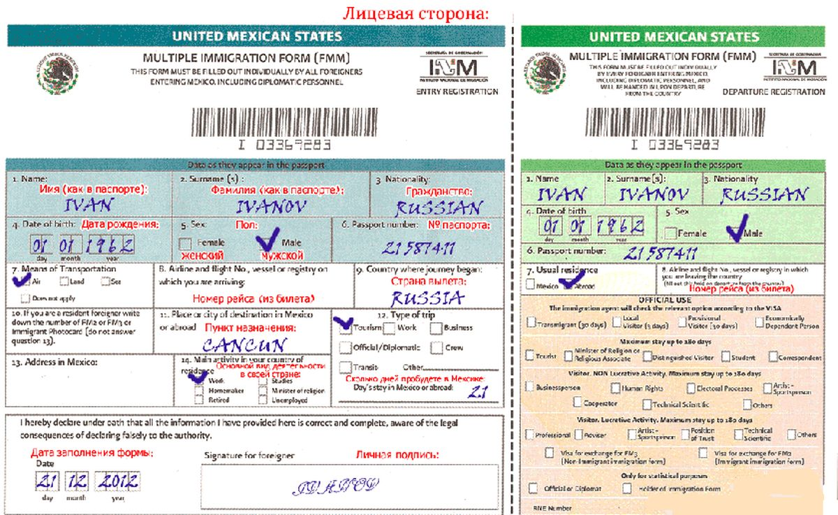 Образец заполнения миграционной карточки в Мексику
