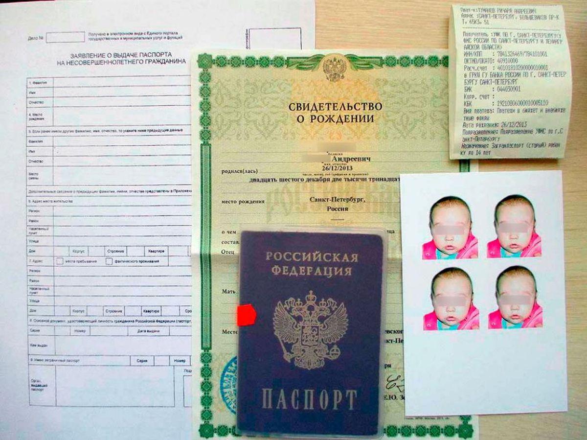 пакет документов на детский загранпаспорт